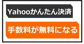 かんたん決済無料01