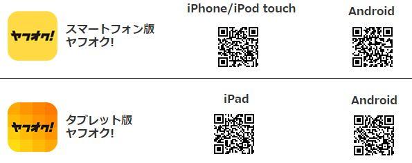 ヤフオクアプリ01