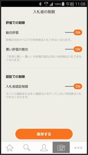 入札制限03