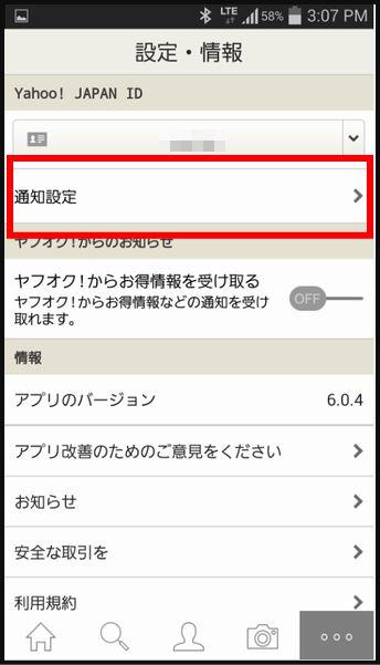 取引連絡設定02