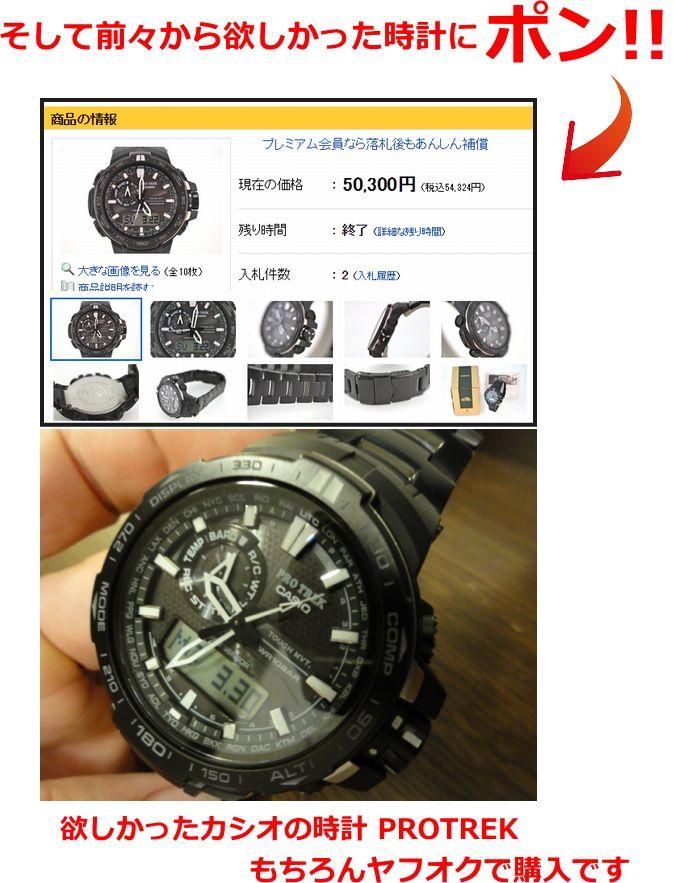 売上で買った時計