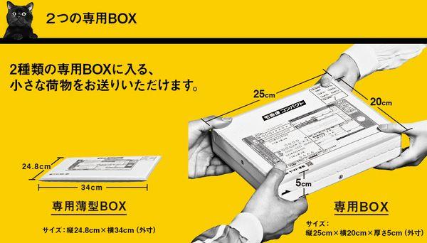 専用ボックス