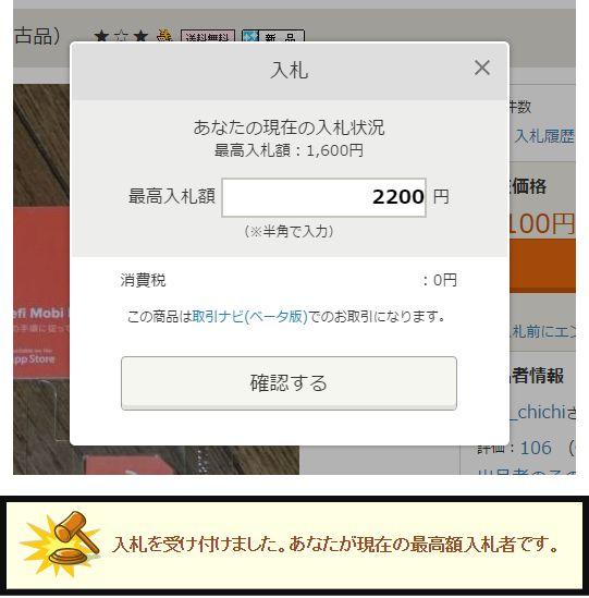 自動入札130-01