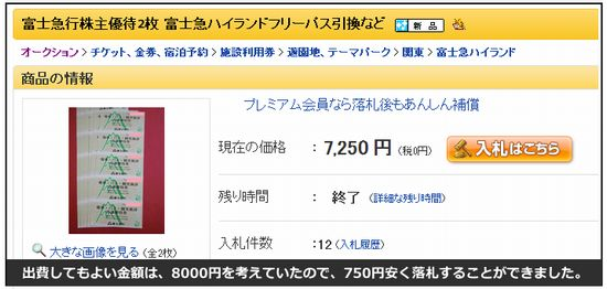 富士急725