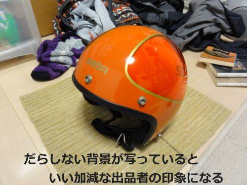 写真ヘルメット