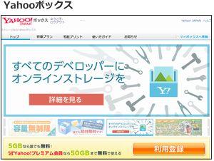 Yahooボックス