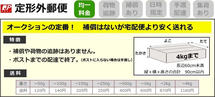 定形外郵便 料金 cd 93 : 中学二年数学問題 : 中学