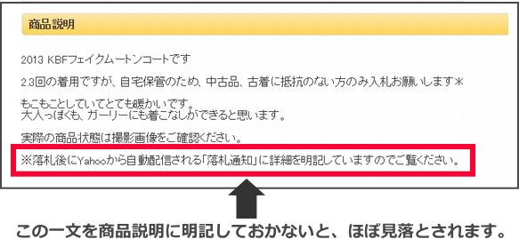 落札通知01