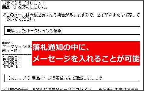 落札通知02