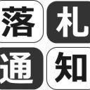 落札通知04