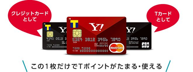 Yahooカード06