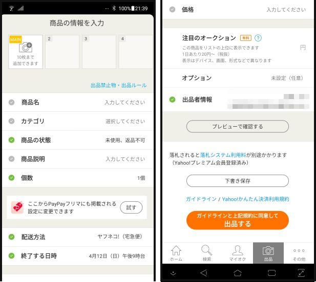 アプリ出品1