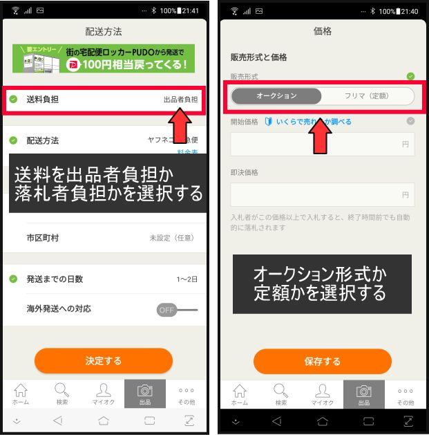 アプリ出品2