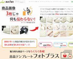 aucfan426-01