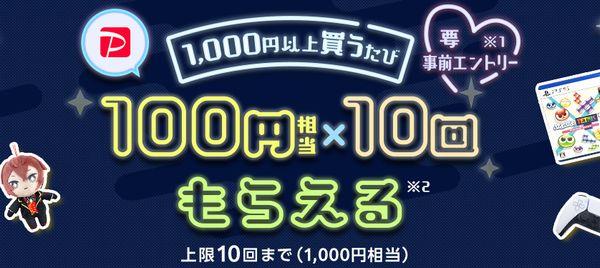 100円×10回