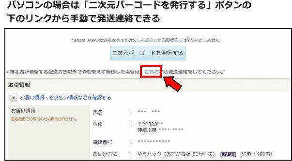 手動発送連絡03