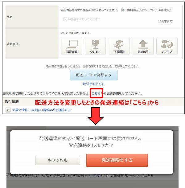 発送連絡PC