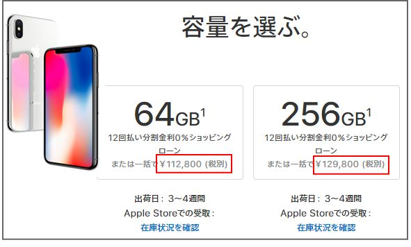iPhoneX-01