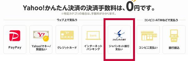 ジャパンネット銀行払い