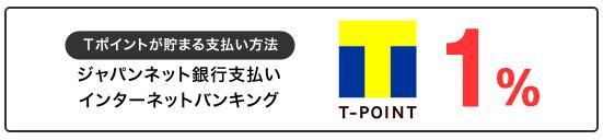 ジャパンネット銀行04