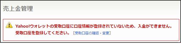 口座登録03