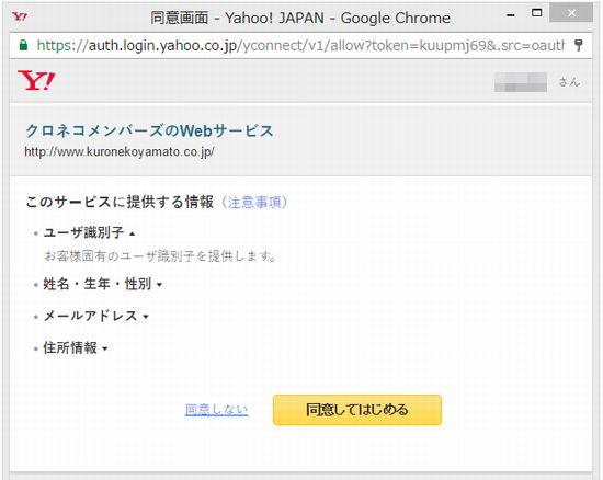Yahoo!japan ID」と「クロネコID...
