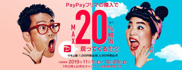 paypay20