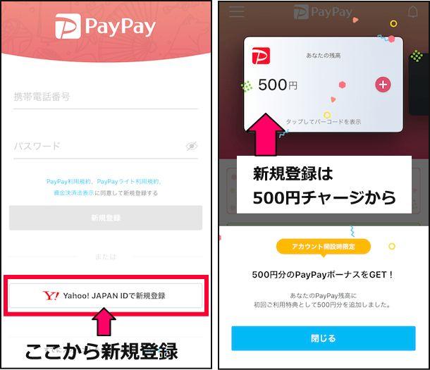 paypay新規