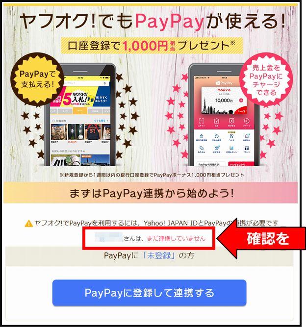 paypay確認
