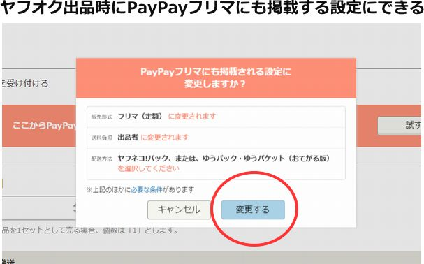 掲載paypay
