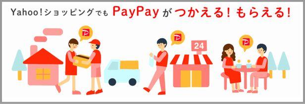 PayPay連携