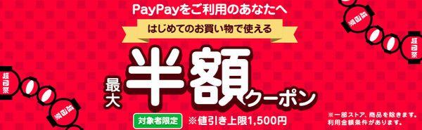 PayPay半額