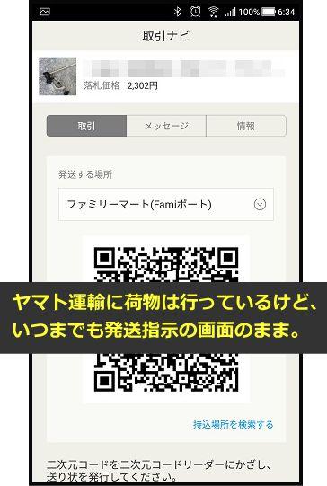 手動発送連絡01