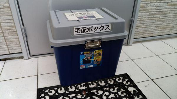 宅配ボックス01