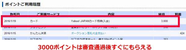 yahooカード09