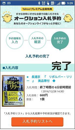 yoyaku1227-06
