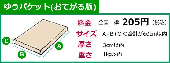 yupaketo621-01