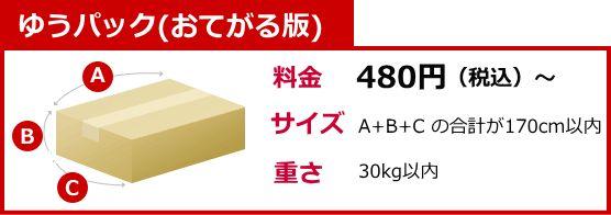 yupaku621-01